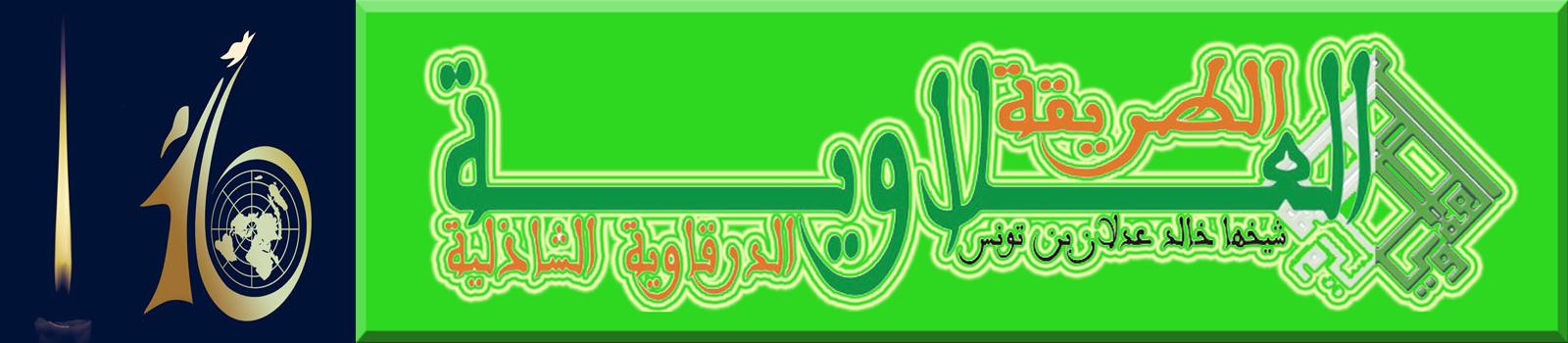جمعية الشيخ العلاوي لإحياء التراث الصوفي